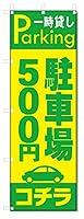 のぼり旗 一時貸し 駐車場 500円 (W600×H1800)5-16921