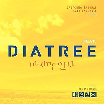마지막 인사 (feat. Dia Tree)