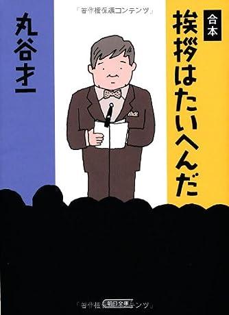 合本 挨拶はたいへんだ (朝日文庫)