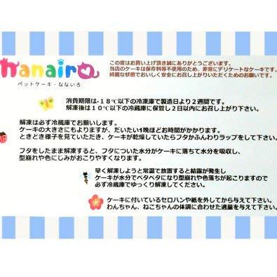 nanairo『フラワーケーキ』