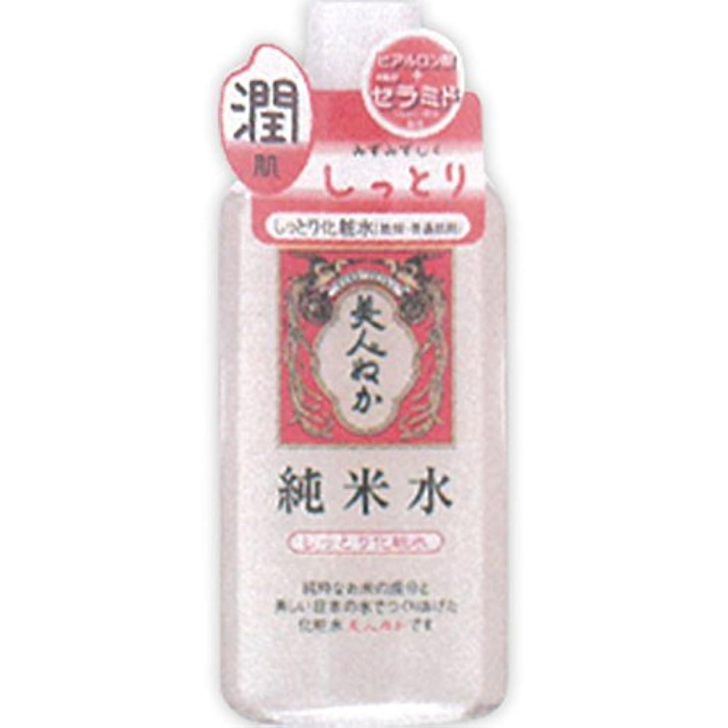 誇張ストリップ分数リアル 純米水 しっとり化粧水 130ml