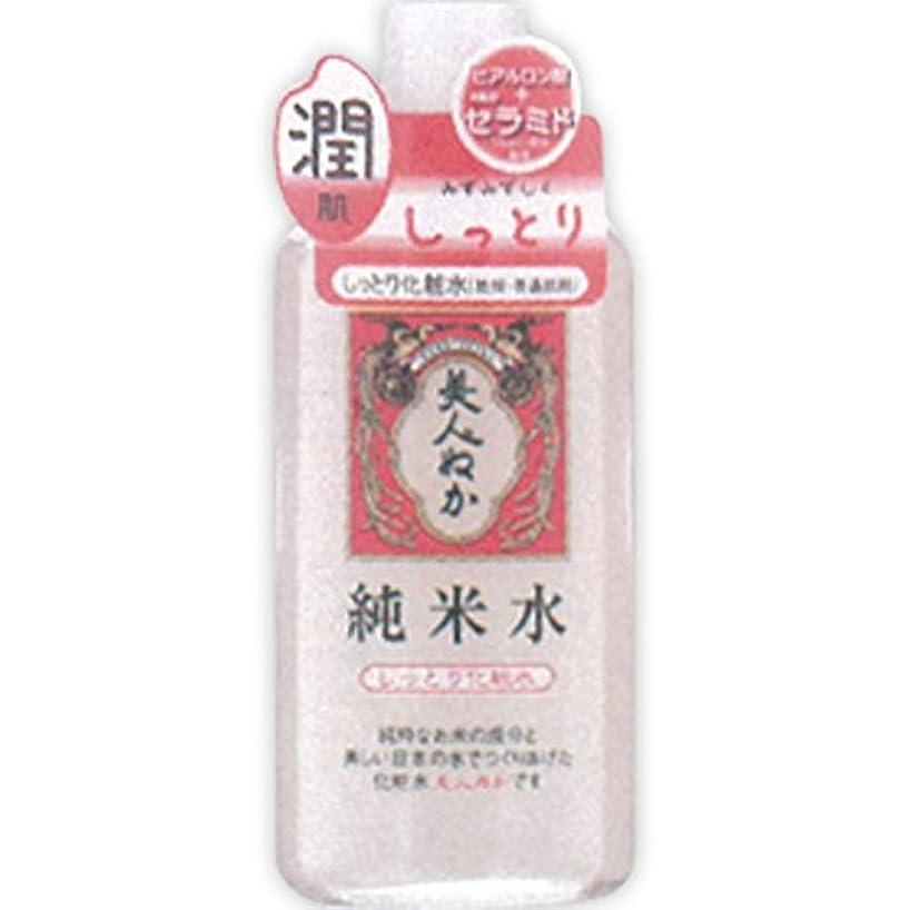ポインタ生き残りますエキスリアル 純米水 しっとり化粧水 130ml