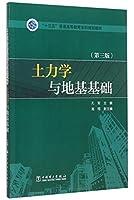 土力学与地基基础(第3版十三五普通高等教育本科规划教材)
