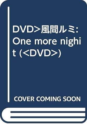 DVD>風間ルミ:One more nighit (<DVD>)