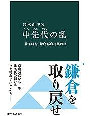 中先代の乱 北条時行、鎌倉幕府再興の夢 (中公新書)