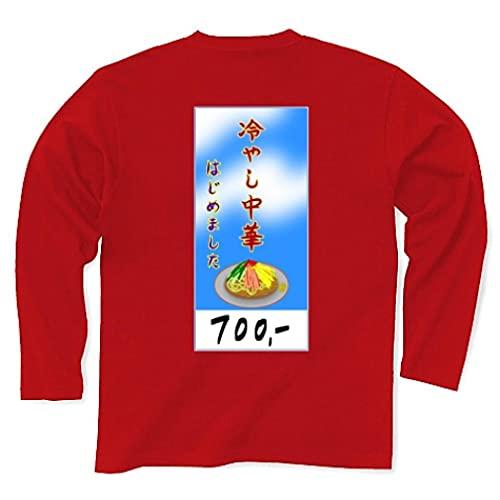街中華メニュー冷やし中華はじめました2101 長袖Tシャツ Pure Color Print(レッド) S レッド