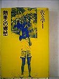 熱帯への郷愁 (1977年)