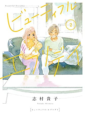 ビューティフル・エブリデイ 2 (フィールコミックス)