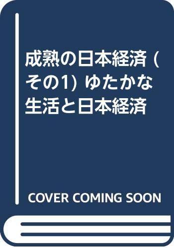 成熟の日本経済 (その1) ゆたかな生活と日本経済の詳細を見る