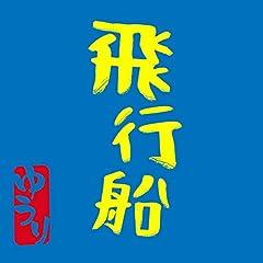 優里「飛行船」の歌詞を収録したCDジャケット画像