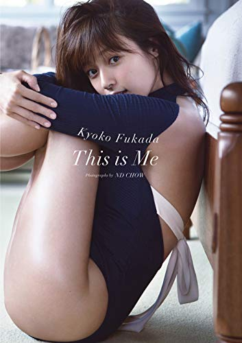 深田恭子写真集「This Is Me」 週プレ PHOTO BOOK