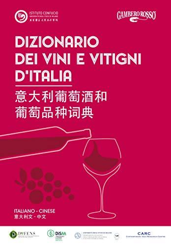 Dizionario dei Vini e Vitigni d Italia Italiano-Cinese   意大利葡萄酒和葡萄品种词典