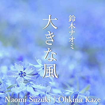 Ohkina kaze