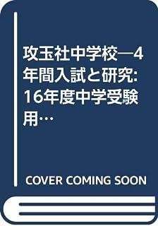 攻玉社中学校―4年間入試と研究: 16年度中学受験用 (34)