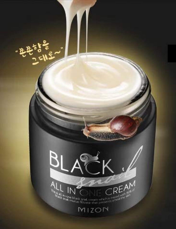 その他静けさ谷ブラックカタツムリオールインワンクリーム75ミリリットル、スキンケアディープモイスチャライジングホワイトニング栄養アンチリンクル引き締めデイクリーム美容フェイスクリーム、最も人気のある最高品質韓国化粧品 Black Snail All in one Cream 75ml