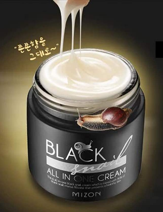 遺体安置所元気暗殺ブラックカタツムリオールインワンクリーム75ミリリットル、スキンケアディープモイスチャライジングホワイトニング栄養アンチリンクル引き締めデイクリーム美容フェイスクリーム、最も人気のある最高品質韓国化粧品 Black Snail All in one Cream 75ml