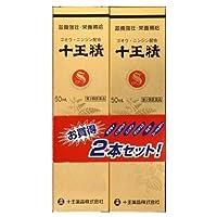 【第2類医薬品】十王精S 50mL×2 ×2