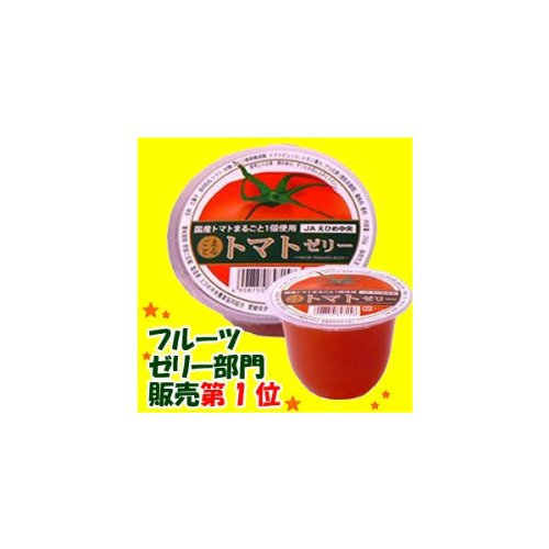 まるごとトマトゼリー(12個入り) JAえひめ 愛媛