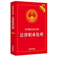 Legal professional ethics: a practical version of the legislation album (new version 6)(Chinese Edition)