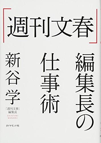 「週刊文春」編集長の仕事術