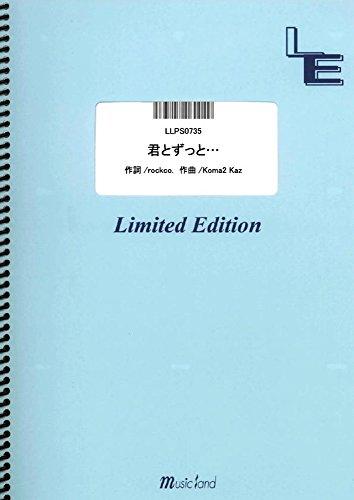 ピアノソロ 君とずっと…/yu-yu  (LLPS0735)[オンデマンド楽譜]の詳細を見る
