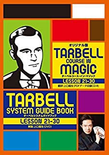 手品屋 ターベルシステム・ガイドブック LESSON21-30 [DVD] [dvd] <ターベルコースの翻訳とそれをガイドする完璧セット>手品 マジック