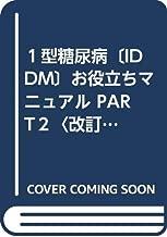 1型糖尿病〔IDDM〕お役立ちマニュアル PART2〈改訂版〉生活編 (1型糖尿病〔IDDM〕お役立ちマニュアル)