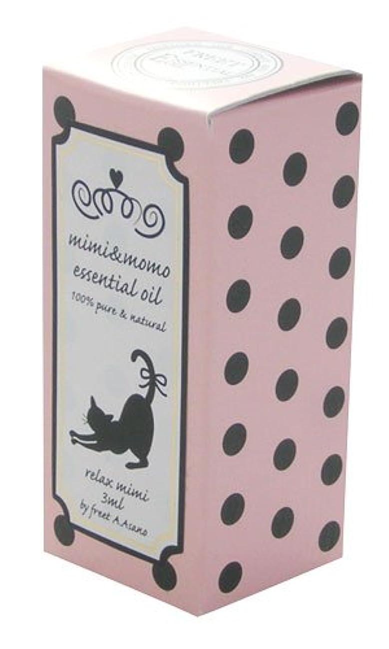 偽物メロディアスケーキフリート ミミ&モモ エッセンシャルオイル リラックスミミ 3ml