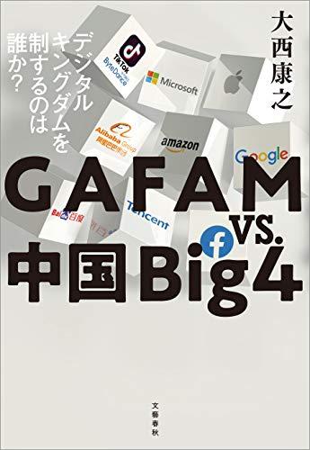 GAFAM vs. 中国Big4 デジタルキングダムを制するのは誰か? (文春e-book)