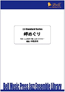 岬めぐり 【ビッグバンド譜】 (J.J-Standard シリーズ)
