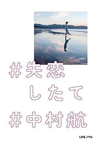 #失恋したて (LINEノベル)