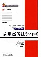 北京大学光华管理学院教材:应用商务统计分析