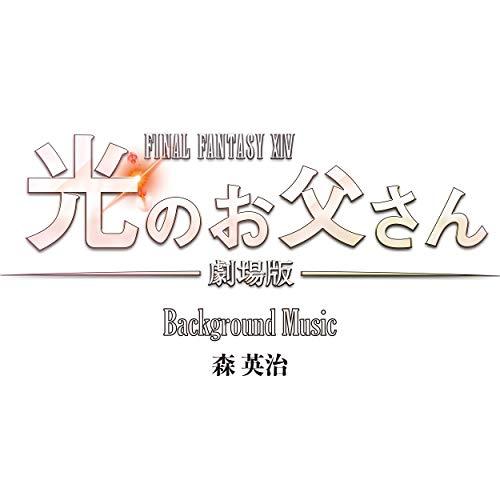 「劇場版ファイナルファンタジーXIV 光のお父さん」Background Music