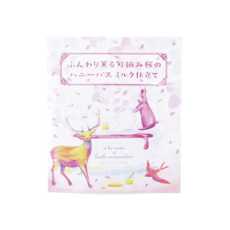 時計回り明らかにする活力チャーリー ソムリエバスソルト 旬摘み桜のハニーバスミルク仕立て
