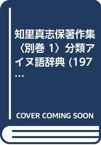 知里真志保著作集〈別巻 1〉分類アイヌ語辞典 (1976年)の詳細を見る