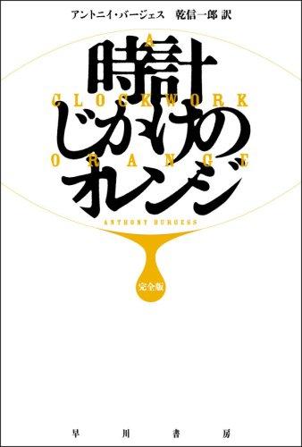時計じかけのオレンジ 完全版 (ハヤカワepi文庫 ハ 1-1)