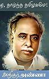 ஏ, தாழ்ந்த தமிழகமே!: கட்டுரைகள் (Tamil Edition)