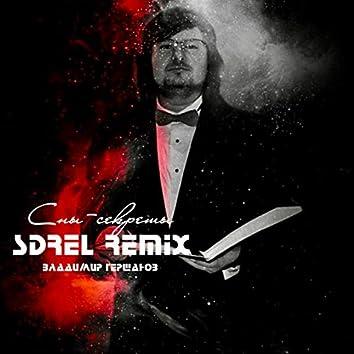 Сны-секреты (SDreL remix)
