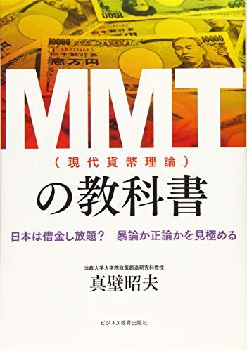 MMT(現代貨幣理論)の教科書の詳細を見る