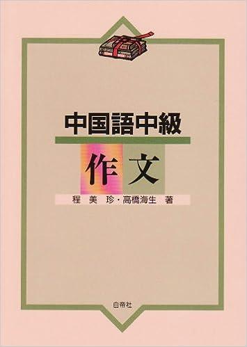中国語中級作文
