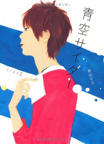 青空サイダー Side2
