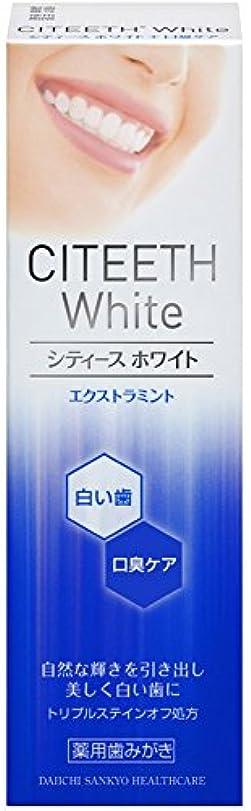 表面的な感嘆符有力者シティースホワイト+口臭ケア 50g [医薬部外品]