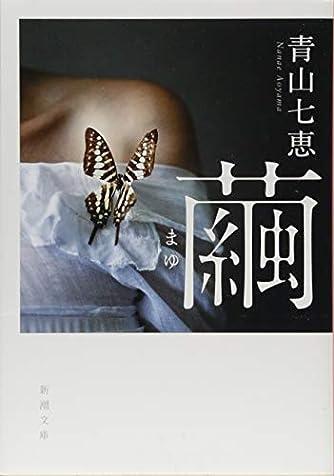 繭 (新潮文庫)