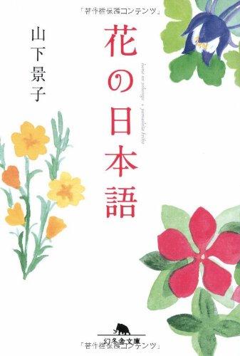 花の日本語 (幻冬舎文庫)