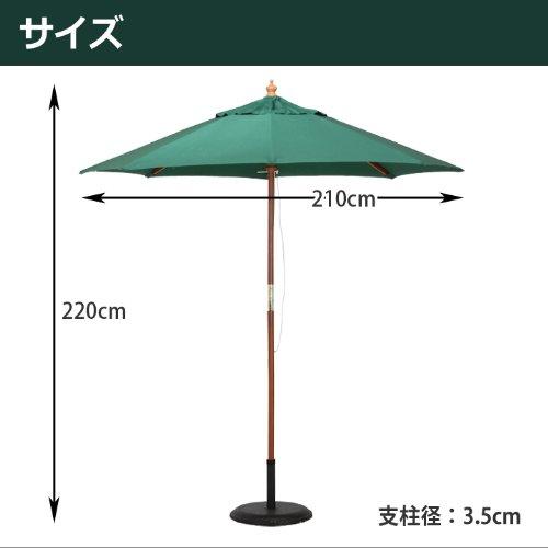 不二貿易木製パラソル直径210cmグリーン38696