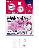 コクヨ リング型紙めくり メクリン シリコンゴムLサイズ 5個入 透明ピンク メク-22TP 【 3セット】 + 画材屋ドットコム ポストカードA