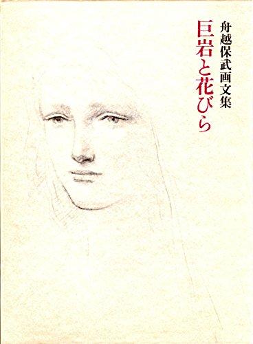 巨岩と花びら―舟越保武画文集 (1982年)