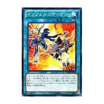 遊戯王カード【インフェルニティガン【スーパー】 DE04-JP149-SR ≪デュエリストエディション4 収録≫