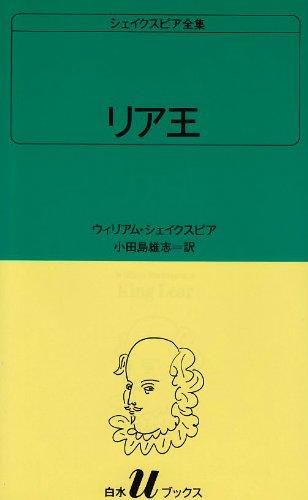 リア王 (白水Uブックス (28))