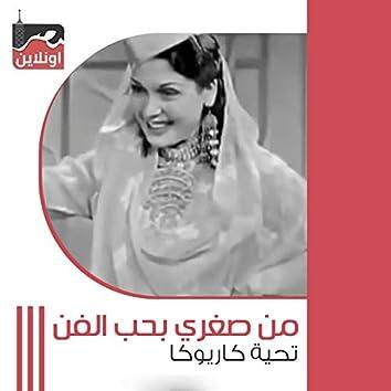 Mean Sogry Baheb El Fan